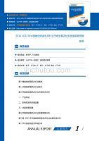 研究报告-2016-2022年中国数控矫直机床行业市场全景评估及发展趋势预测报告(目录)