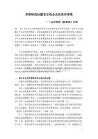 2013-1-9李斯特的标题音乐思想及其体现
