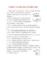 山東省夏津一中2020屆高三物理10月月考試題(無答案)