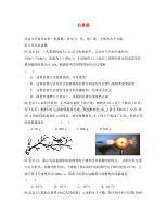2020高三物理北京高考真题与2020模拟题选择分类汇编:估算