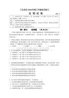 北京門頭溝區2020年3月高三生物下冊一模生物試題卷(含答案)