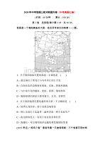 2020年中考地理(人教版)三輪沖刺 八年級上冊綜合復習提升卷(中考真題匯編)(含答案)