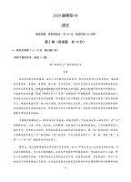 安徽省六安市第一中學2020屆高三下學期模擬卷(八)語文(含答案和解析)