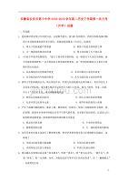 安徽安庆第十中学高二历史第一次月考开学 1.doc
