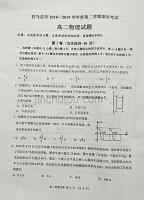 河南驻马店高二物理期末考试PDF.pdf