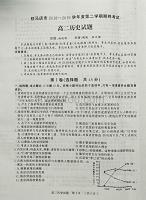 河南驻马店高二历史期末考试PDF.pdf