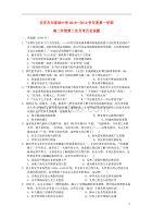 安徽安庆十中高二历史第二次月考 1.doc