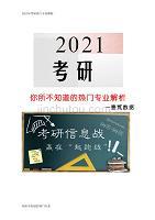 2021年考研熱門專業[統計學專業分析]解析