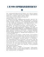 MBA考试备考辅导MBA联考强化阶段各科计划.docx