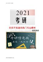 2021年考研熱門專業[財政學]解析