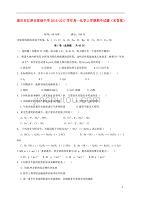 重庆江津田家炳中学高一化学期中 1.doc