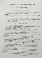 河南驻马店高二政治期末考试.pdf