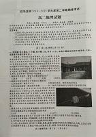 河南驻马店高二地理期末考试PDF.pdf
