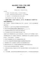 安徽省肥東縣高級中學2020屆3月高三理科綜合下冊線上調研考試理綜卷(含答案)
