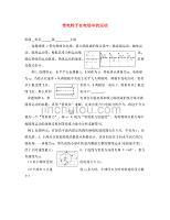 浙江省台州市高中物理 第一章 静电场 1.9 带电粒子在电场中的运动学案2(无答案)新人教版选修3-1(通用)