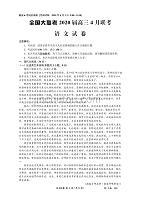 全國大聯考2020屆4月2高三語文下冊聯考語文試題卷(含答案)
