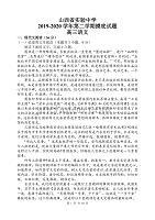 山西省實驗中學2020高三語文下冊第二學期開學摸底考試語文卷(含答案)