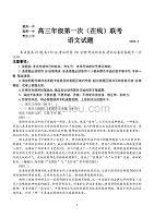 山東省棗莊三中、高密一中、萊西一中2020高三語文下冊第一次在線聯考語文試題卷(含答案)