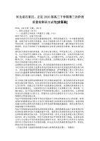 河北省石家莊、正定2020屆高三下學期第三次階段質量檢測語文試卷[含答案]