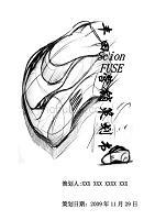 (營銷策劃)豐田SFUSE營銷策劃