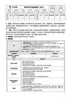 億利資源集團項目開發計劃流程指引(試行)