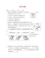 浙江省台州市高中物理 第三章 磁场 3.4 安培力习题课(无答案)新人教版选修3-1(通用)