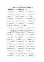 中國戰疫錄第五集《四海同心》觀后感范文5篇