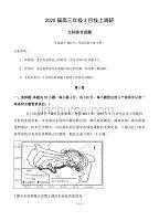 安徽省肥東縣高級中學2020屆3月高三文科綜合下冊線上調研考試文綜卷(含答案)