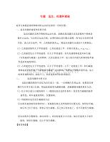江苏省徐州市高中物理 第1章 运动的描述 第二章 匀变速直线运动的研究 专题 追及、相遇和避碰测试题(无答案)新人教版选修3-1(通用)