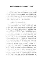 鎮黨委和各基層黨支部新型肺炎防控工作總結