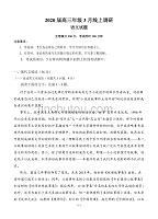 安徽省肥東縣高級中學2020屆3月高三語文下冊線上調研考試語文試題卷(含答案)