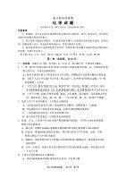 山東省淄博市2020屆高三化學下冊第二次網考化學試題卷(含答案)