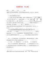 浙江省台州市高中物理 第一章 静电场 1.8 电容器的电容(1)学案1(无答案)新人教版选修3-1(通用)