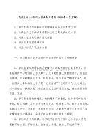 (5個方面)民主生活會、組織生活會批評意見(300條)