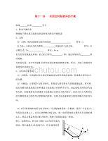 上海市崇明区高二物理 第十一讲 有固定转轴物体的平衡复习学案(无答案)(通用)