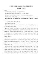 安徽省十校聯盟2020屆3月29高三語文下冊線上自主聯合檢測語文試題卷(含答案)