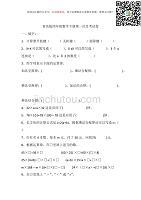 (青岛版)四年级数学第一次月考试卷