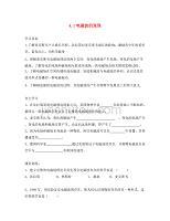 江苏省徐州市高中物理 第四章 电磁波及其应用 4.1 电磁波的发现学案(无答案)新人教版选修1-1(通用)