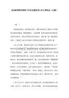 黨員新型肺炎期間下沉社區做防控工作心得體會(五篇)