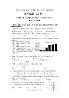 湖北宜昌市2020屆3月高三文科數學下冊線上統一測試文數試題卷(含答案)