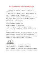浙江省慈溪市2020届高三物理12月适应性考试试题(通用)