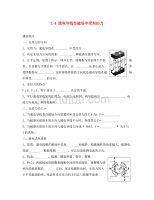 浙江省临海市高中物理 3.4 通电导线在磁场中受到的力导学案(无答案)新人教版选修1-1(通用)