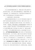 《党和国家机关基层组织工作条例》贯彻情况自查报告