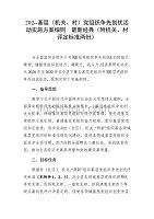 202--基層(機關、村)黨組織爭先創優活動實施方案細則最新經典(附機關、村評定標準兩份)