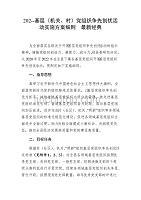 202--基層(機關、村)黨組織爭先創優活動實施方案細則最新經典