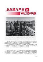 """1946:解放战争求解放——中国共产党鲜明提出""""一切反动派都是纸老虎"""""""