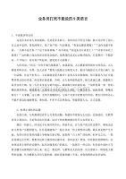 业务员打死不能说的9类语言.