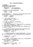 期货从业人员资格考试期货法律法规真题(8)