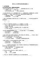 期货从业人员资格考试期货法律法规真题(9)