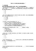 期货从业人员资格考试期货法律法规真题(1)